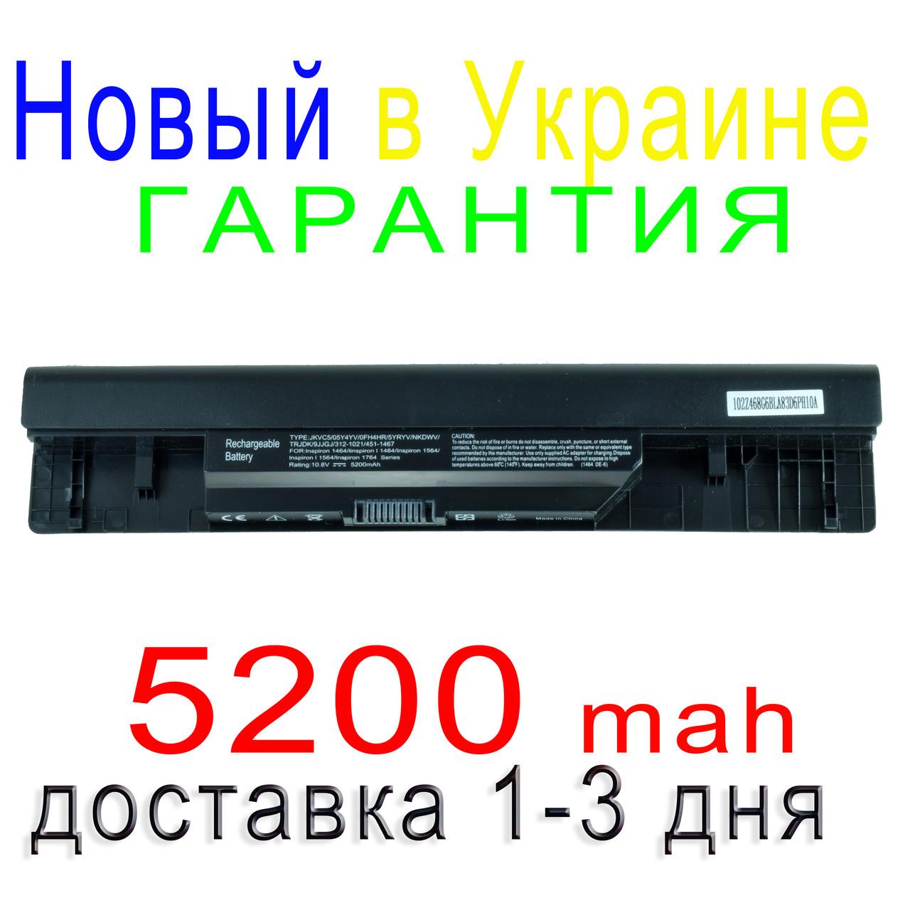 Аккумулятор батарея DELL Inspiron 14 15 17  1464 1464D 1464R 1564 1764