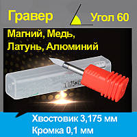 Гравер конический твердосплав 3мм, 60 градусов. Кромка 0,1 мм