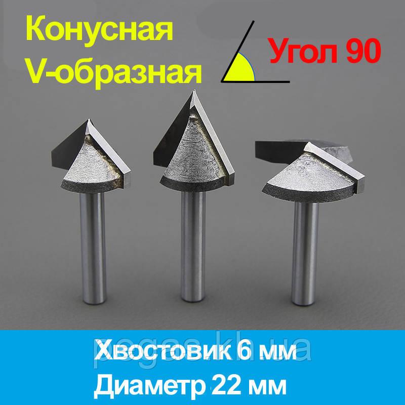 Фреза конусная, v-образная 90 градусов d 22