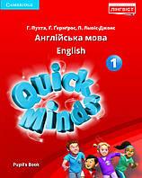 Quick Minds 1 Pupil's Book. Англійська мова. English. Г Пухта. Г. Гернгрос