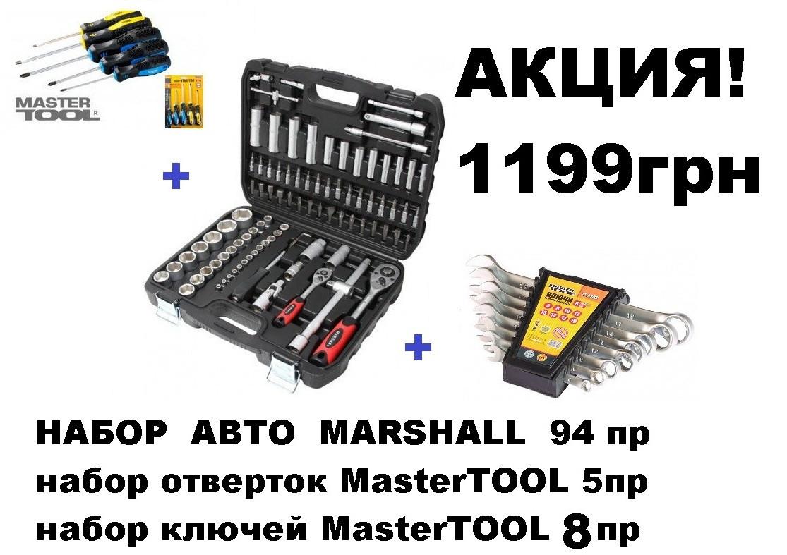 Набор инструментов 94 пр. 1/2'', 1/4'' (6гр.) (4-32мм), Marshal MT-494