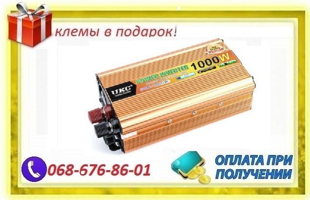 Инвертор 24v-220v 500W, преобразователь напряжения