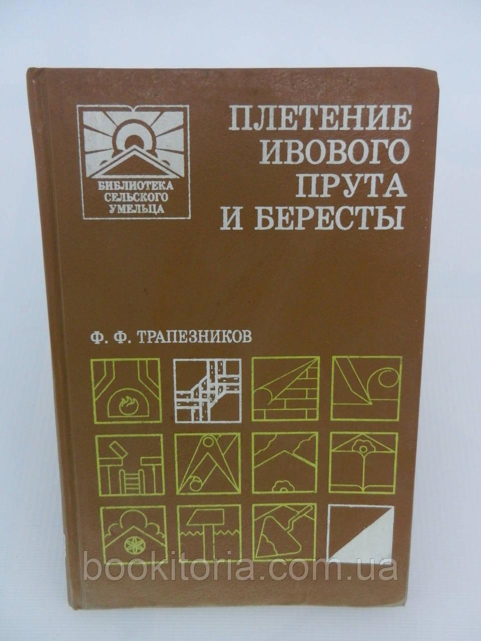 Трапезников Ф.Ф. Плетение ивового прута и бересты (б/у).