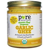 Pure Indian Foods, Выращено органически Гхи с чесноком, 7.8 унции (220 г)