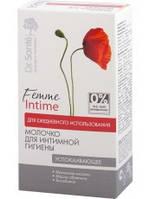 Молочко для интимной гигиены Успокаивающее для ежедневного применения 230мл Dr.Sante Femme Intime