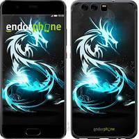 """Чехол на Huawei P10 Бело-голубой огненный дракон """"113c-780-571"""""""