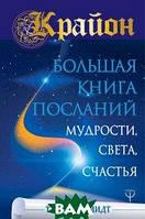 Шмидт Тамара Крайон. Большая книга Посланий Мудрости, Света, Счастья
