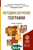 Сухоруков В.Д. Методика обучения географии. Учебник и практикум для академического бакалавриата