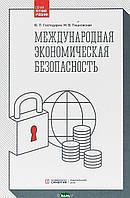 Ю. П. Господарик, М. В. Пашковская Международная экономическая безопасность. Учебник
