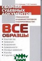 Дурнева П.Н. Сборник судебных документов. Гражданское и административное судопроизводство