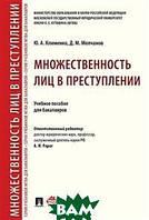 Клименко Ю. Множественность лиц в преступлении