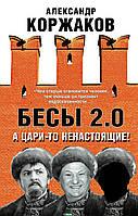 Коржаков Александр Васильевич Бесы 2.0. А цари-то ненастоящие!