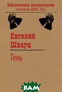 Евгений Шварц Тень (изд. 2016 г. )