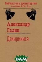 Александр Галин Дзинрикися