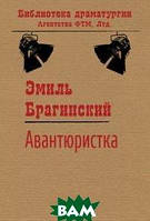 Брагинский Эмиль Авантюристка