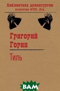 Григорий Горин Тиль (изд. 2016 г. )