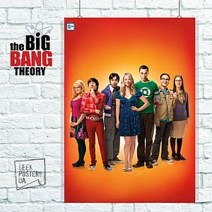 Постер Теория Большого Взрыва, Big Bang Theory, сериал. Размер 60x43см (A2). Глянцевая бумага