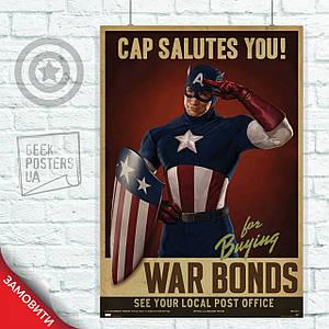 Постер Капитан Америка, Captain America Salutes You. Размер 60x42см (A2). Глянцевая бумага