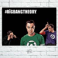 Постер Шелдон Купер, Теория Большого Взрыва, Big Bang Theory. Размер 60x43см (A2). Глянцевая бумага