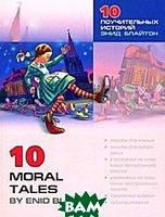 Enid Blyton 10 Moral Tales by Enid Blyton / Десять поучительных историй Энид Блайтон