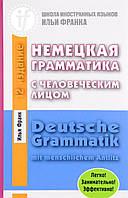 Немецкая грамматика с человеческим лицом. И. Франк. Восточная книга