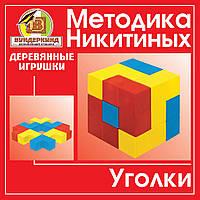 Игра логическая Вундеркинд Сообразилка (уголки для всех) Методика Никитиных К-004