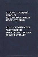 Русско-немецкий словарь по электротехнике и электронике. Горохов . Руссо