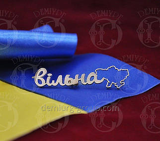 "Значок ""Вільна Україна"""