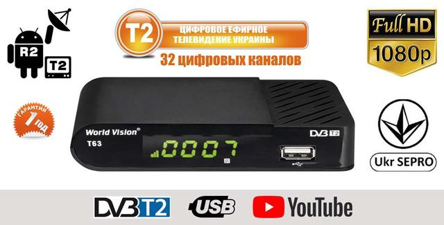 ТВ тюнер Т2