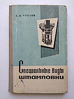 Е.Бутузов Специальные виды штамповки. 1963 год