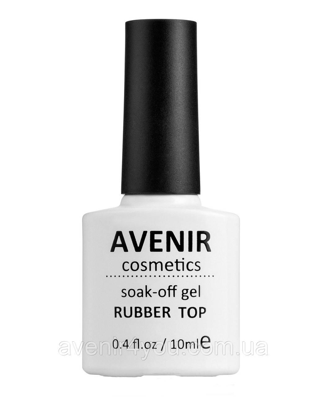 Каучуковое топовое покрытие (Rubber Top) Avenir Cosmetics с липким слоем