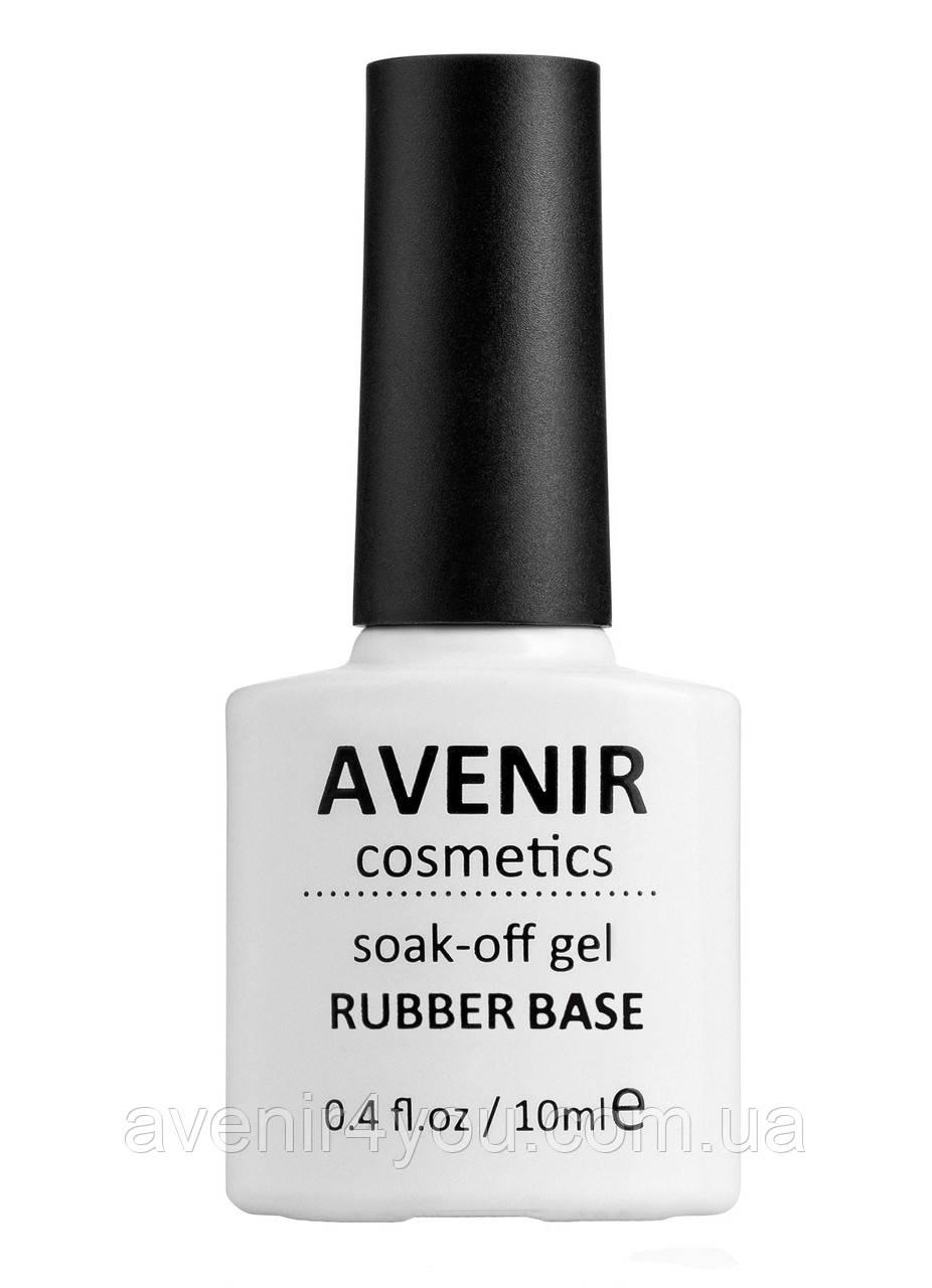 Гель-лак AVENIR Cosmetics. Каучуковое базовое покрытие(Rubber Base)