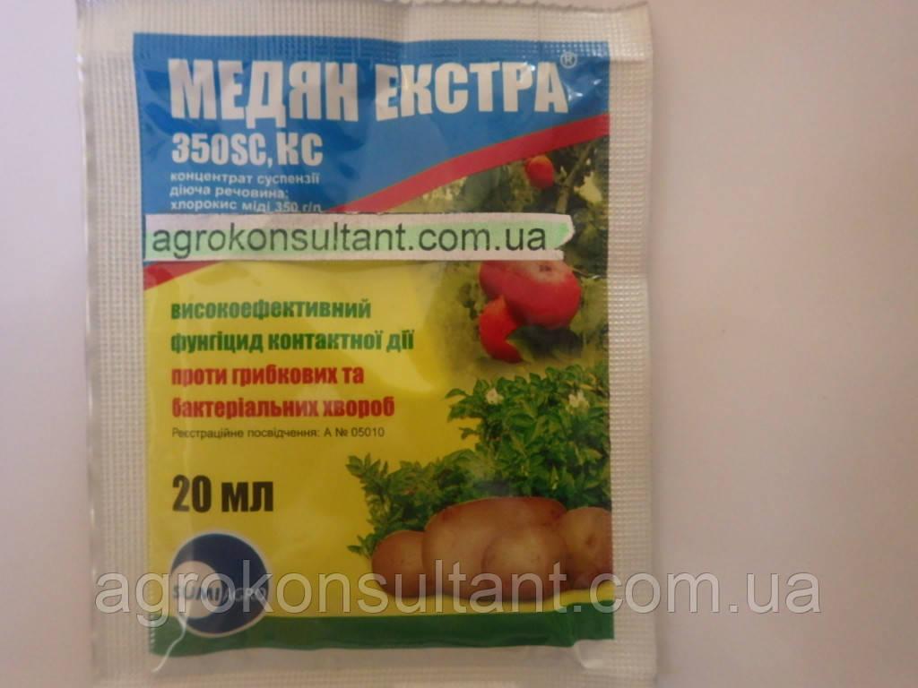 Медян экстра, 20 мл — против грибковых и бактериальных болезней