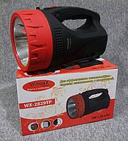 Фонарь прожектор аккумуляторный wimpex 2829