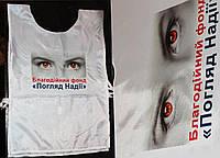 Жилеты с логотипом, рекламные накидки для сбора денег и рекламы, фото 1