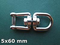 Нержавеющий вертлюг для якорных цепей, кольцо-вилка, 5х60 мм