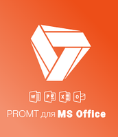 PROMT для MS Office 18 (PROMT)