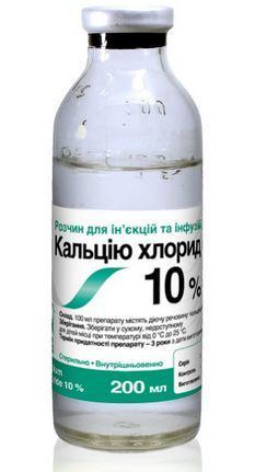 Кальция хлорид 10%, 200мл