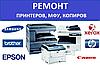 Ремонт принтера Samsung ML-1610, ML-1615, ML-1620, ML-1625