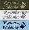 Пришивная текстильная этикетка