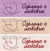 Жаккардовые этикетки для Handmade