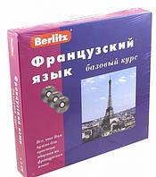 Французский язык. Базовый курс. 1 книга + 3 CD в коробке. Веrlitz
