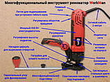 Многофункциональный инструмент реноватор Workman R5103, фото 5