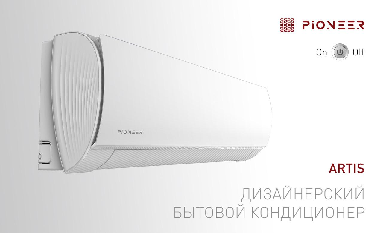 Кондиционер Pioneer Artis KFR50MW/KOR50MW