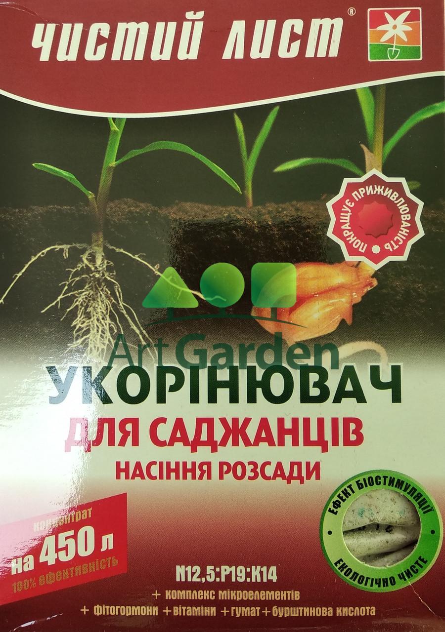 Чистий аркуш Укорінювач для саджанців насіння розсади 300г