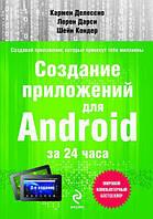 Создание приложений для Android за 24 часа