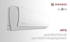 Кондиционер Pioneer Artis KFR70MW/KOR70MW