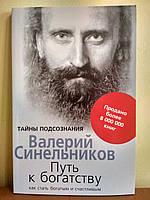 """Книга """"Путь к богатству"""" Валерий Синельников"""