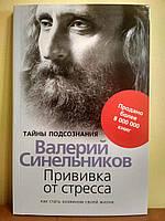 """Книга """"Прививки от стресса"""" Валерий Синельников"""