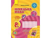 укранська мова поглиблене вивчення 8 клас гдз тихоша